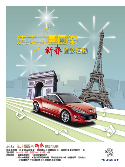 [INFORMATION] Citroen Asie - Les News - Page 20 20111206212239